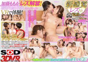 【1】【VR】加藤ももか初レズVR バイノーラルシンクロレズ