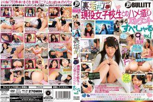 裏垢#J● 现役女子校生とのハメ撮りアカウント すぺしゃる vol.1 上