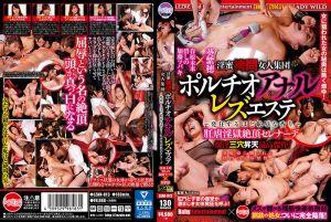 淫蜜拷问女集团 菊花蕾丝边按摩店 ~耻辱淫狱小夜曲~