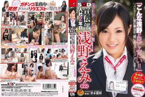 SOD宣传部 入社第二年 浅野惠美(22) 收到『想要看到这样的浅野!!』的影迷要求了,非常感谢各位!!从1000则影迷要求当中严选各种业务让浅野亲自进行对应!!