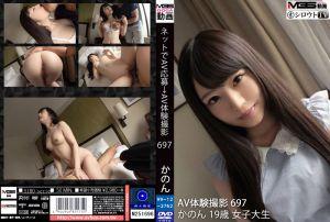 素人应徵A片幹砲体验 697