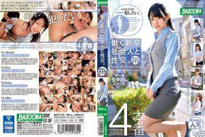 肏翻社会新鲜人 13