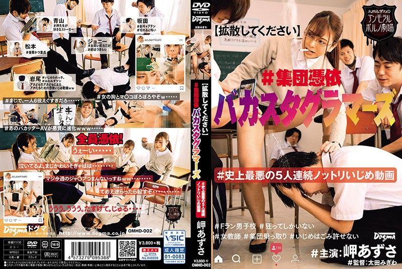 【请扩散出去】#集团凭依笨蛋火辣妹子 #史上最恶劣5人连续劫持玩弄动画 岬梓
