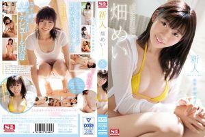 新人NO.1 STYLE 畑めい AVデビュー