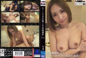 素人应徵A片幹砲体验 711