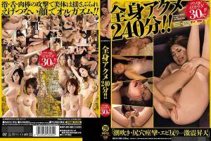 全身高潮240分!!