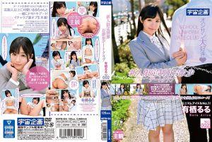 新人限定制服约会俱乐部 有栖露露 Vol.002