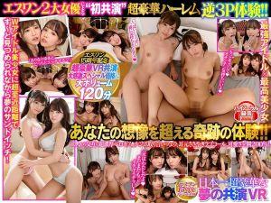 【6】【VR】エスワン15周年スペシャル共演 日本一のAV女优2人と超豪华ハーレム逆3P体験