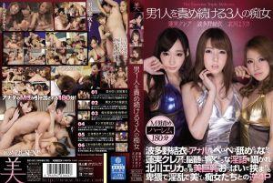 3痴女猛搾1男 北川绘理香 波多野结衣 莲实克蕾儿