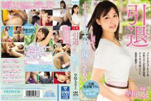 引退 圣水狂洩喷潮幹砲 宇垣千里