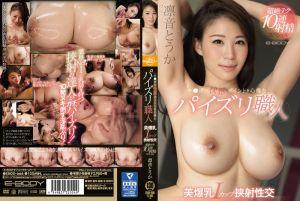 乳交专家I罩杯爆乳夹射10连发SP 凛音桃花