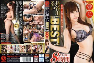 长谷川留衣 8小时 BEST PRESTIGE PREMIUM TREASURE VOL.04 全7作+未公开影片 480分 第二集