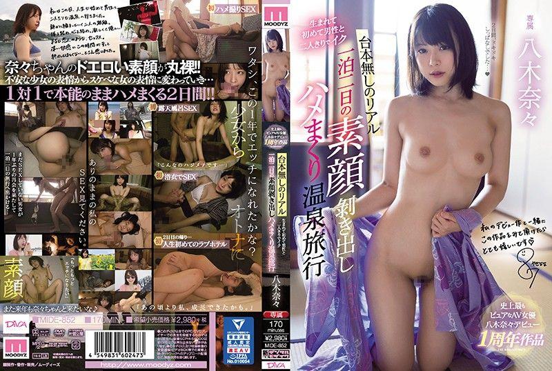 史上最纯真AV女优八木奈奈出道1周年作品 没有剧本初次与男性二人独处高潮的两天一夜露出素颜抽插温泉旅行