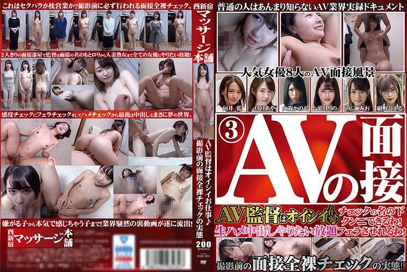 AV监督是美味工作 撮影前的面试全裸检查!! 人气女优8人的AV面试风景 3