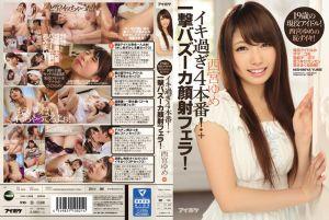 现役偶像高潮幹4砲+一击颜射火箭砲 西宫梦