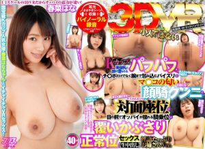 【1】VR 中出K罩杯爆乳淫语正姊 春菜花 第一集
