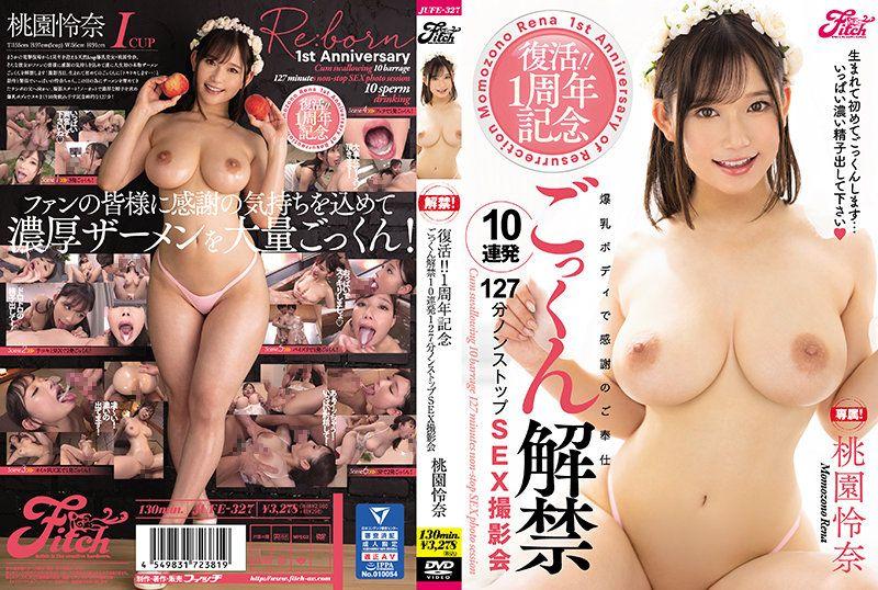 復活!!1周年记念 吞精解禁10连发127分不停息性爱摄影会 桃园怜奈