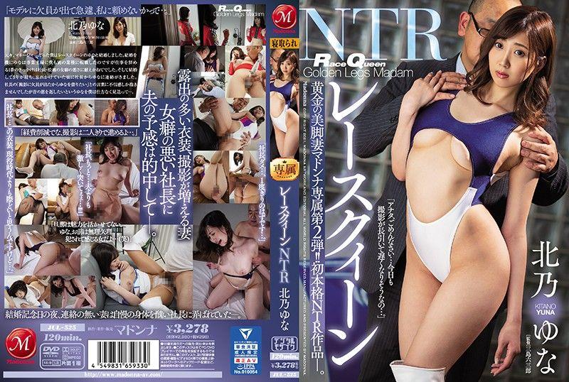 赛车皇后NTR 北乃由奈