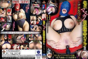 牝犬マスク肉体玩具スレイブ III ~アナルペットVer~