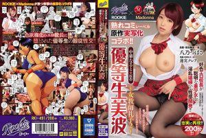 中华奈特原作 优等生美波 ~女教师礼子2~ 好色校长将聪明美少女变成淫乱娼妇的性感开発!!