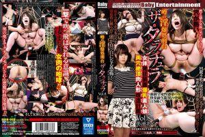 【无码流出版】淫爆处刑台Tarantula 8 美浦绫
