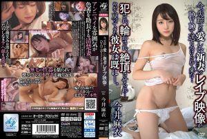 失踪的爱妻强暴影像DVD被送过来… 今井麻衣