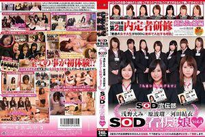 SOD宣传部 浅野惠美×原波瑠×河田结衣 「我们脱下衣服」 SOD店花 Vol.4