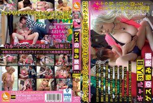 究极人渣幹砲影像 辣妹版 第31位受害者