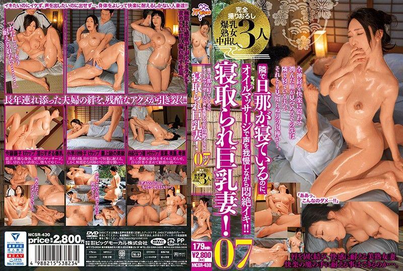 温泉旅馆淫技按摩中出寝取巨乳人妻! 07