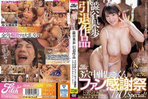 涩谷果步 引退作 3穴中出吞精粉丝感谢祭 170分钟SP
