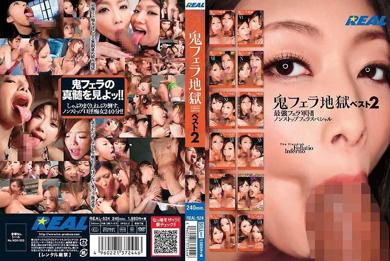 猛鬼口交地狱精选2 最强口交军团 无止境的口交特别版
