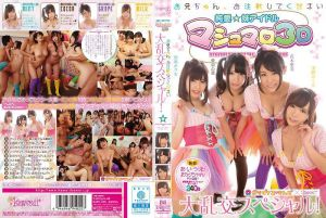 大哥哥,请帮我注射 纯爱☆妹偶像 棉花糖3D 大乱交特别版!