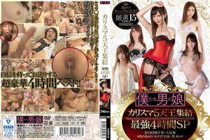 伪娘五天王超赞4小时特别版
