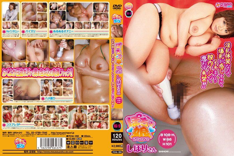 ぽちゃ娘 NO.026 しほりさん(B108-H・W86・H101)