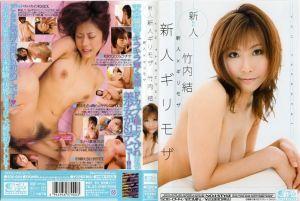 新人×ギリモザ 新人ギリモザ 竹内结
