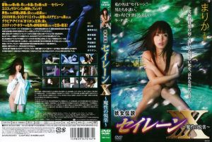 妖女传说赛莲XXX ~魔性悦乐~/剧场公开版