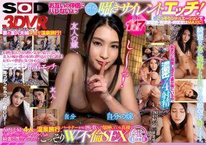 【VR】与友人夫妇温泉旅行、朋友超漂亮太太对我有意思!? 4