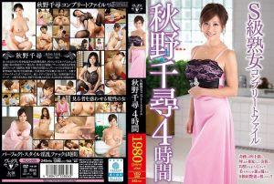 S级熟女完整档案 秋野千寻 4小时