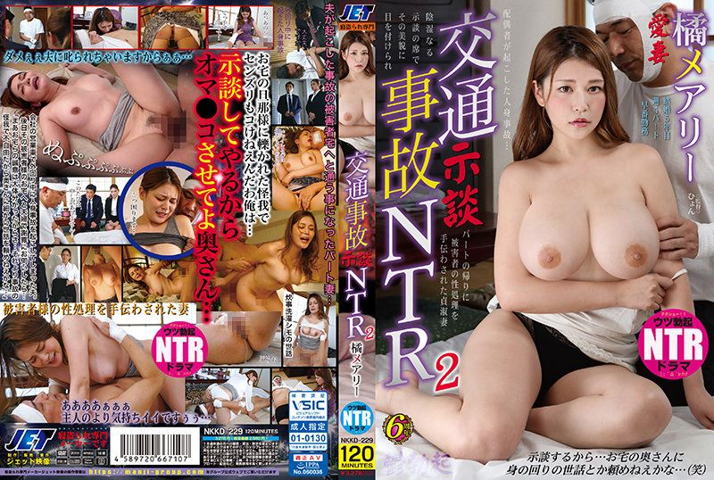 交通事故调解NTR2 橘梅亚莉