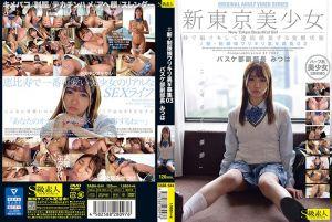 #新・制服女果断地下援交募集 03 三叶