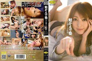魁枫塾 超漂亮美女8小时 松岛枫(2片装)