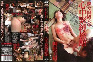 依頼调教株式会社 调教ファイルX 雅美华