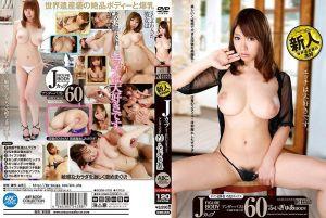 新人 J罩杯 腰部60以下的玩偶身材 巨乳 铃村彩阳BOX