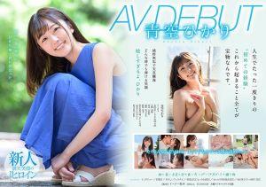 青空ひかり AV DEBUT-上