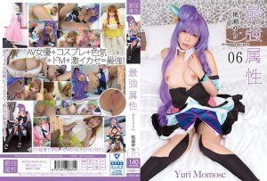 最强萌属性06 桃濑百合