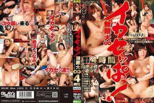 无限高潮! 无限大∞4小时 Vol.4