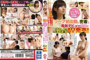 超絶キレイGカップ!性格最高!ウブウブ専门学生マリちゃん(20歳)のソープ初出勤に密着した风俗デビュー映像をそのまま独占AV発売!