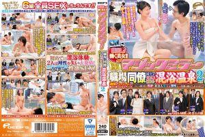 魔镜号 全篇露脸! 男女同事挑战混浴温泉肏到失去理性! 2 in 池袋 第一集