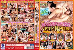 女导演春菜搭讪素人蕾丝边 122 好友间的蕾丝高潮初体验!