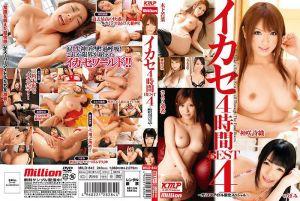 高潮4小时BEST 4 ~教主偶像限定特别版~